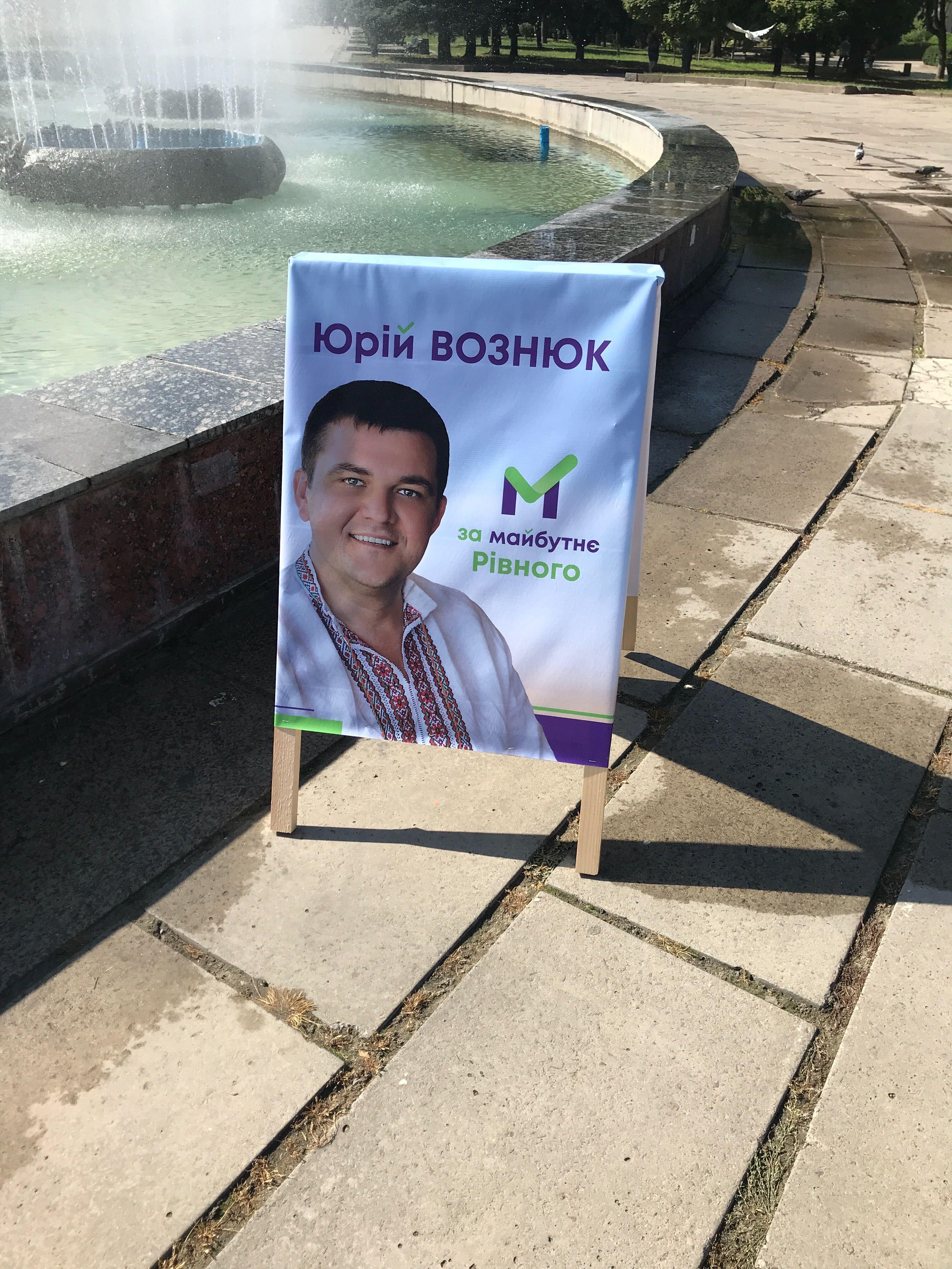 Політреклама двох потенційних кандидатів на міського голову Рівного розміщена з порушеннями благоустрою, фото-6