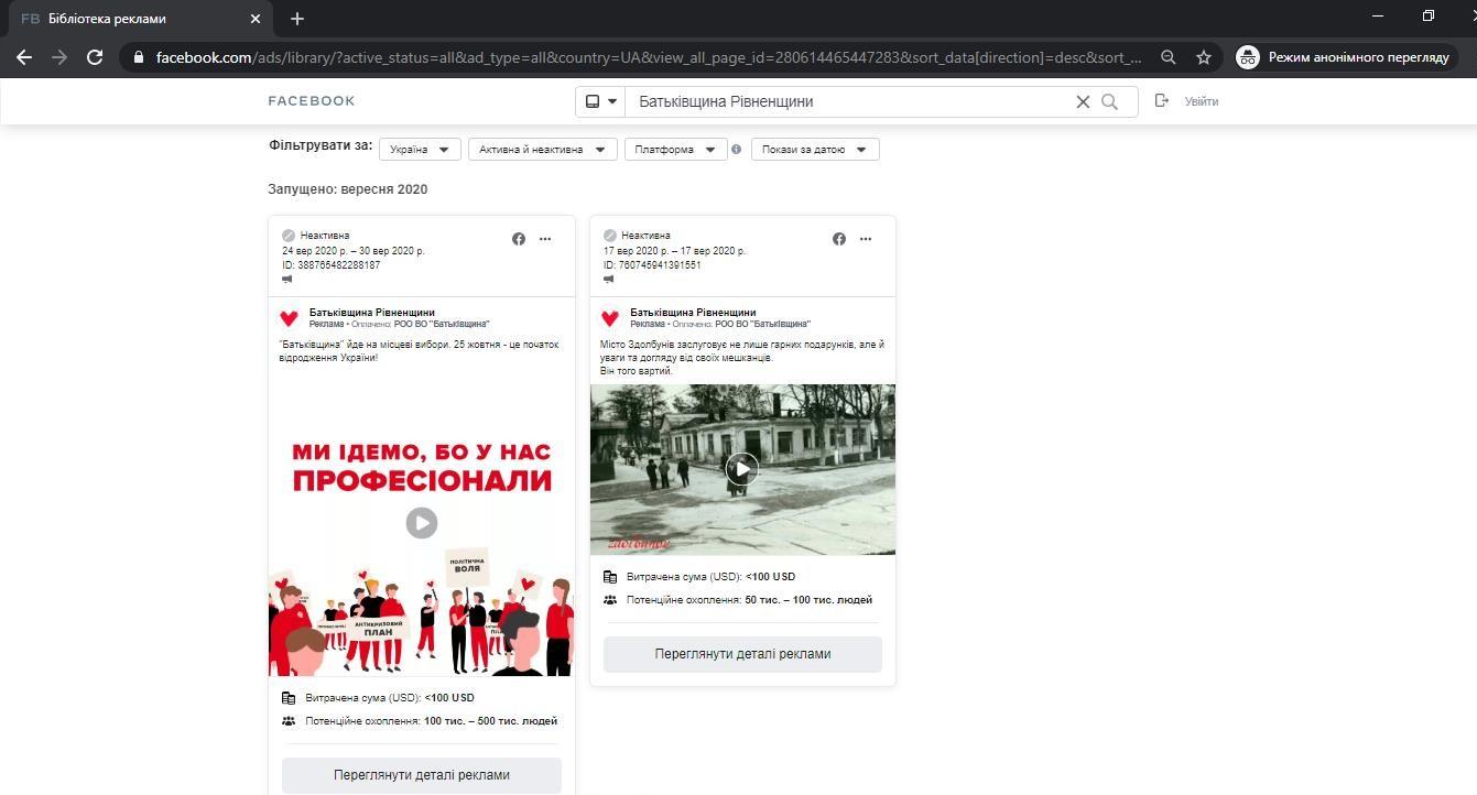 Як партії використовують Facebook для популяризації своєї діяльності на Рівненщині, фото-2