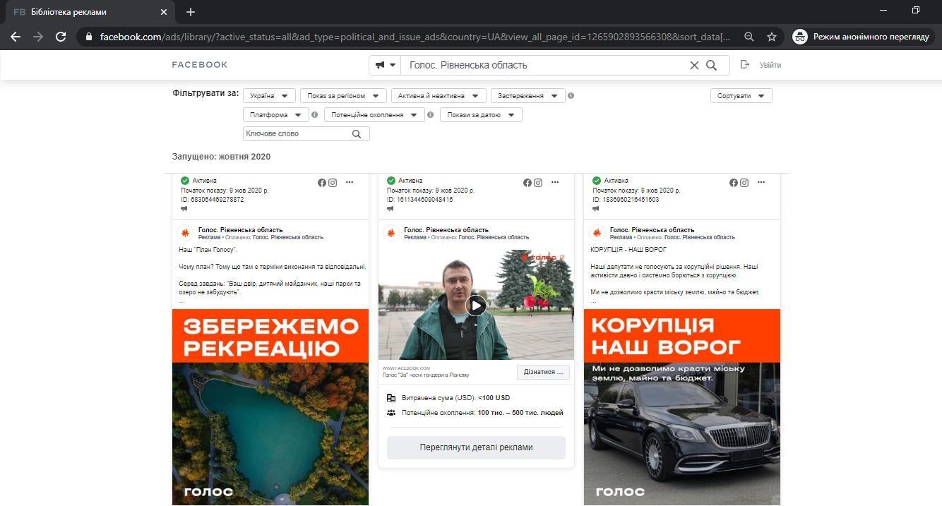 Як партії використовують Facebook для популяризації своєї діяльності на Рівненщині, фото-6