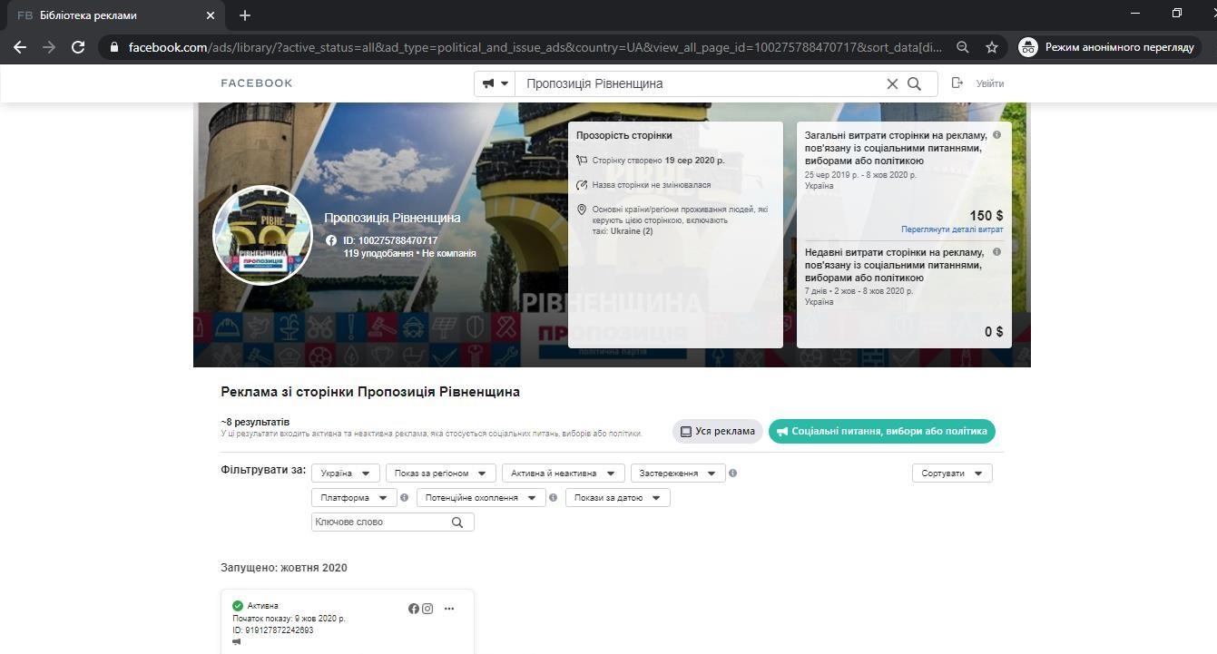 Як партії використовують Facebook для популяризації своєї діяльності на Рівненщині, фото-11