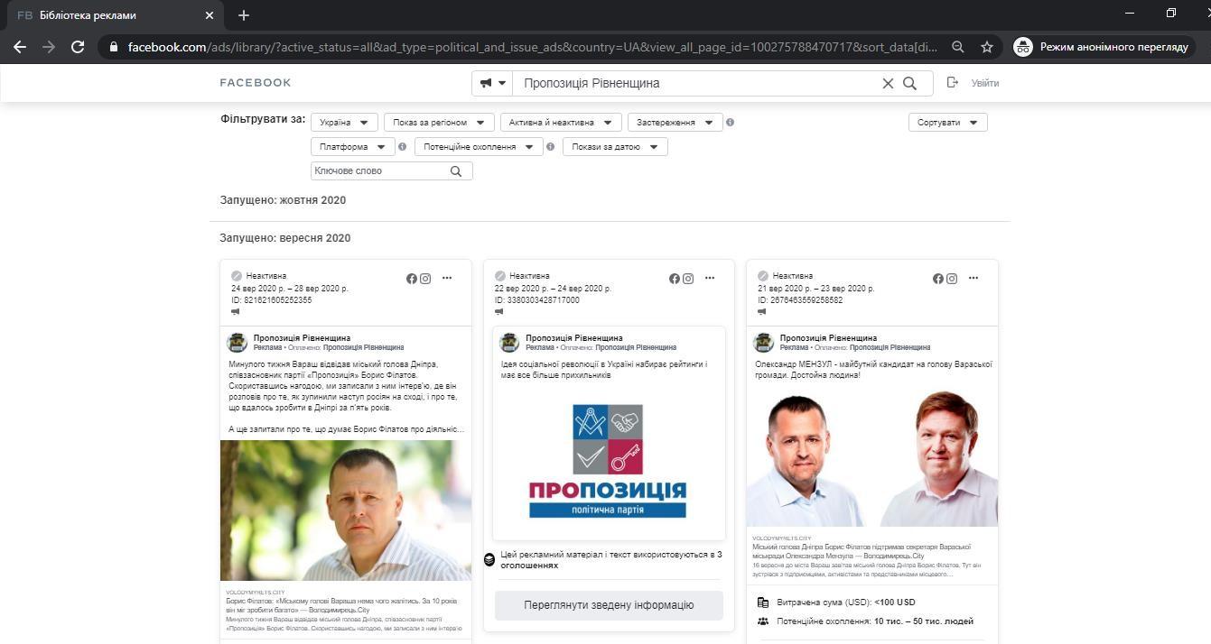 Як партії використовують Facebook для популяризації своєї діяльності на Рівненщині, фото-12