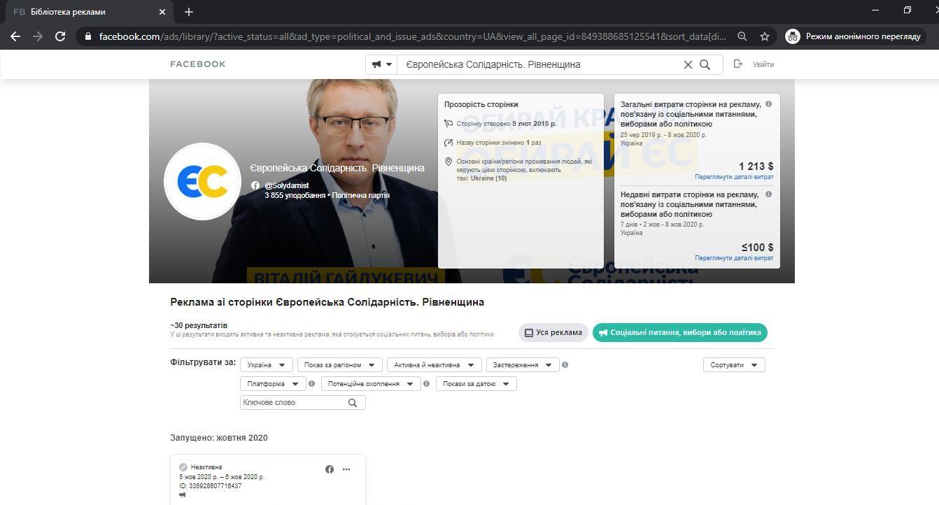 Як партії використовують Facebook для популяризації своєї діяльності на Рівненщині, фото-7