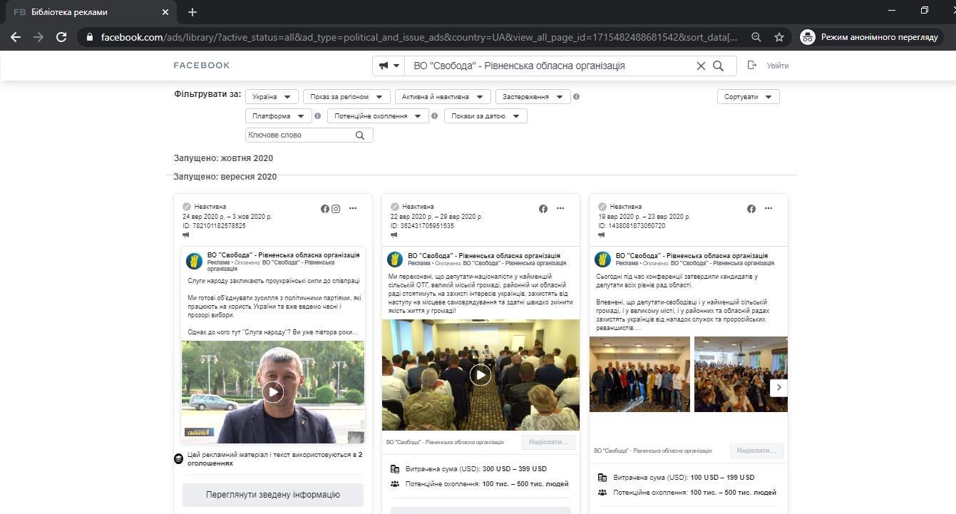 Як партії використовують Facebook для популяризації своєї діяльності на Рівненщині, фото-4